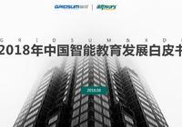 新东方联手国双 大数据报告洞见教育智能化未来