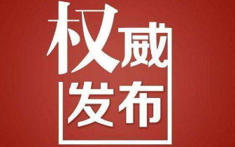 会昌县31名干部因扶贫工作作风不实被通报