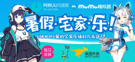"""限时福利 跟Mu酱和U妹一起暑假""""宅家乐"""""""