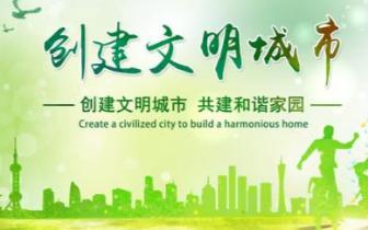 三门峡市:组织开展培训 提升创建水平