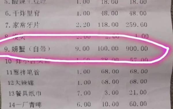 青岛一饭店加工9斤螃蟹收900 官方:责令停业