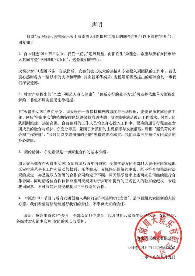《创造101》官方发声明斥乐华 对解约深感遗憾