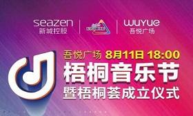 梧桐音乐节暨梧桐荟联盟成立8月11日来袭