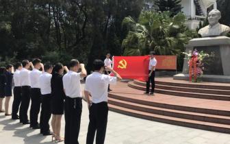 恒丰银行漳州分行党支部开展主题党日活动