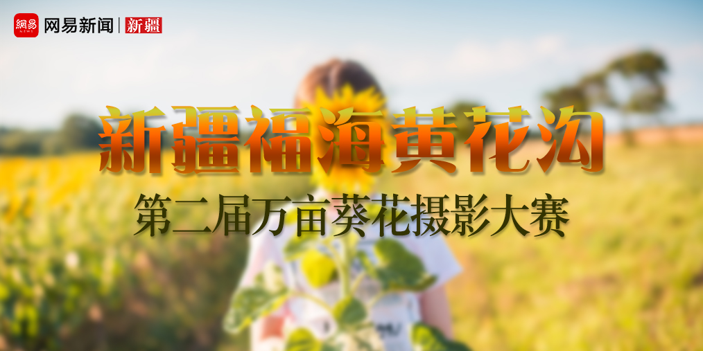 新疆福海县第二届摄影采风活动