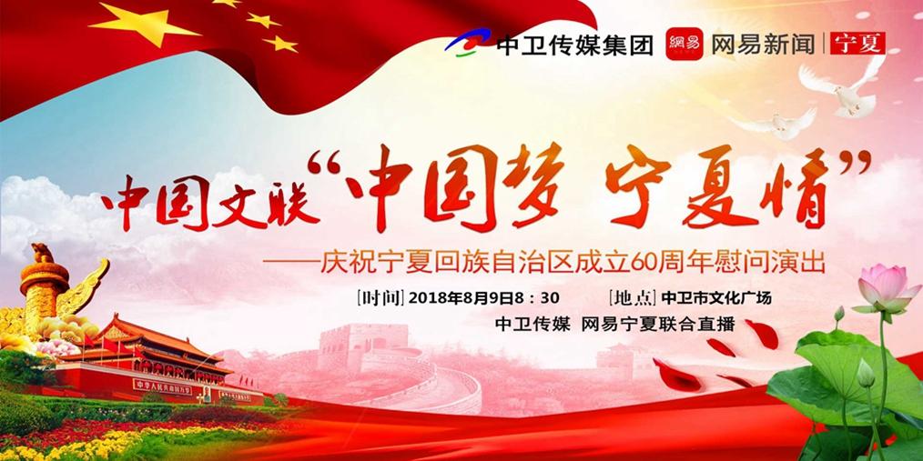 """中卫新闻传媒  网易宁夏联合直播""""中国梦"""