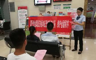 邮储银行闽清县支行开展贵金属反洗钱宣传活动