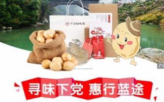 """【6.7吨土豆出山记】善融""""爱心飓风""""吹走村民愁容"""