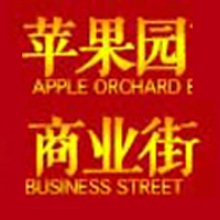 苹果园商业街