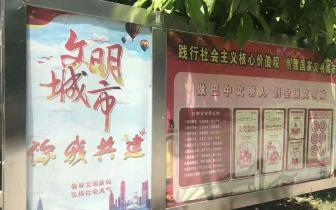 """""""巴中市市民公约""""竟说""""建设泸州""""?官方:小区行为,已撤下"""