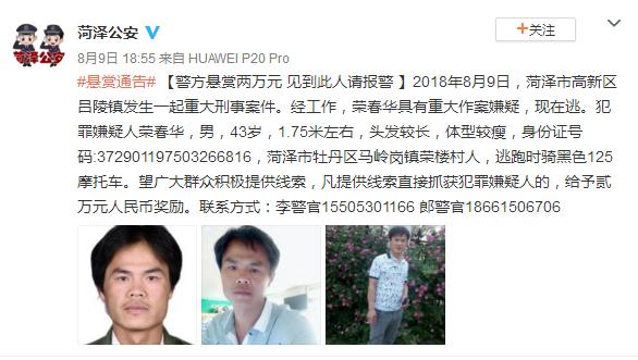 山东发生一起重大刑事案件 警方悬赏2万元抓捕