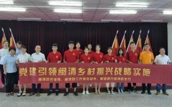 邮储银行闽清支行实现党建工作与全行业务发展同频共振