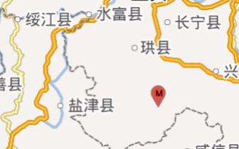 四川宜宾市珙县附近发生2.9级左右地震