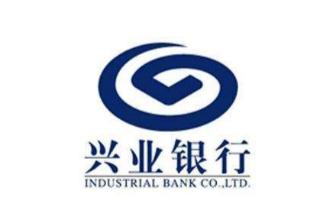 兴业银行业务连续性率先获国际认证及大奖