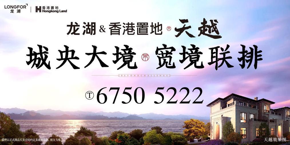 龙湖&香港置地 天越 城央大境 宽境联排