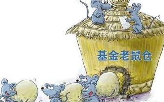 首例零口供老鼠仓案宣判! 不到200万本金赚1773万