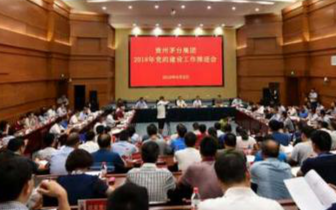 """贯彻""""四个同步"""" 茅台召开2018年党建工作推进会"""