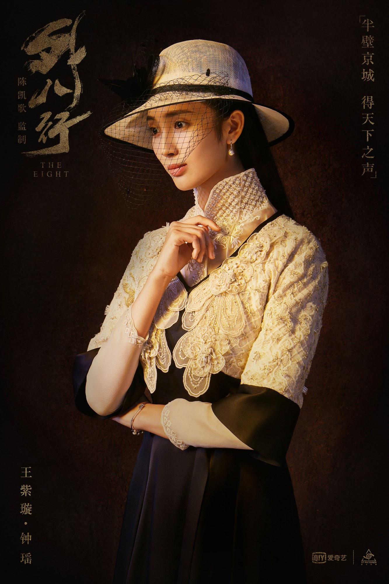 《外八行》电影级团队匠心绘制民国江湖图卷