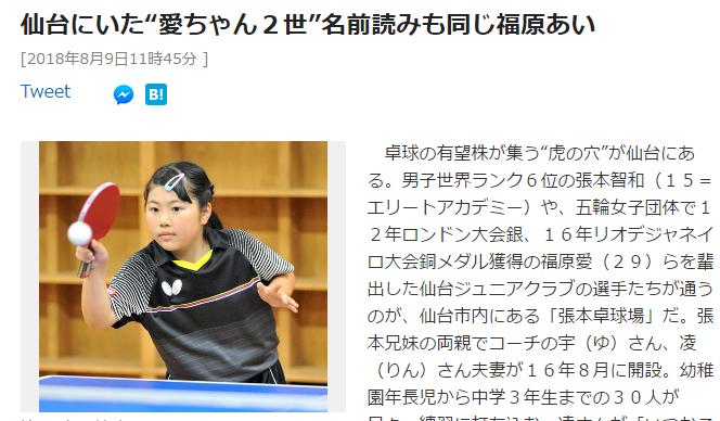 """日本又有一个""""福原爱"""" 想和张本妹妹一起打奥运"""