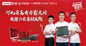 河北省高考学霸天团 联想公益营销实践