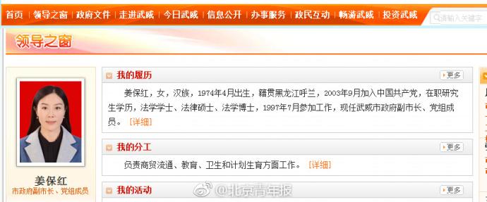 甘肃武威火书记被查一个月后 女副市长姜保红落马