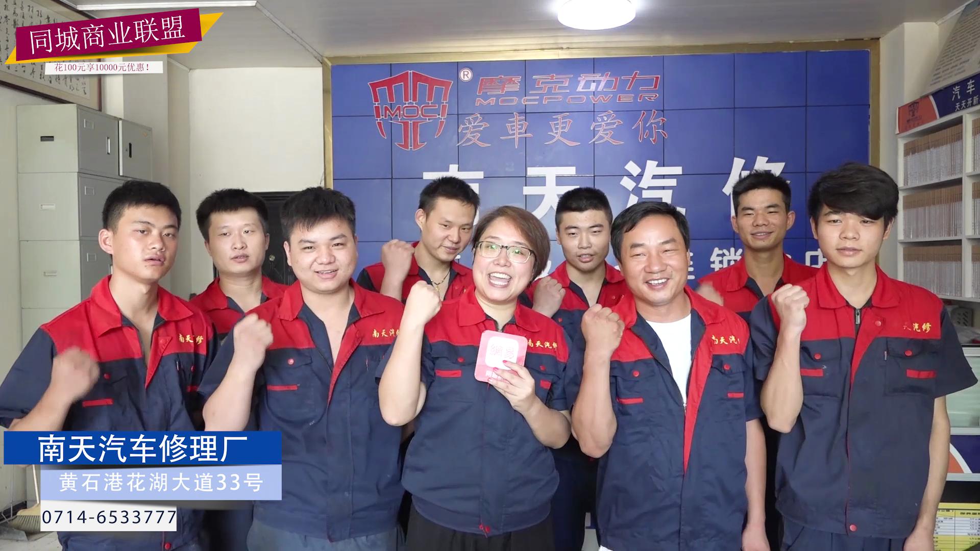 黄石同城百业联盟--南天汽车修理厂