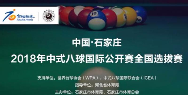 2018年中式八球国际公开赛再度扬帆起航 报名通道现已开启