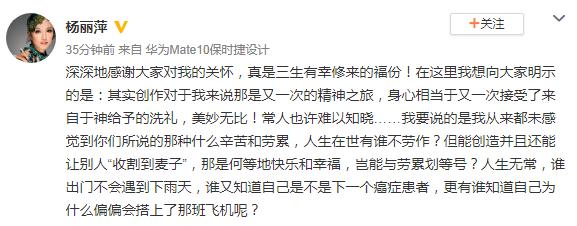 杨丽萍回应排舞受伤:感谢关怀 未因创作感到辛苦