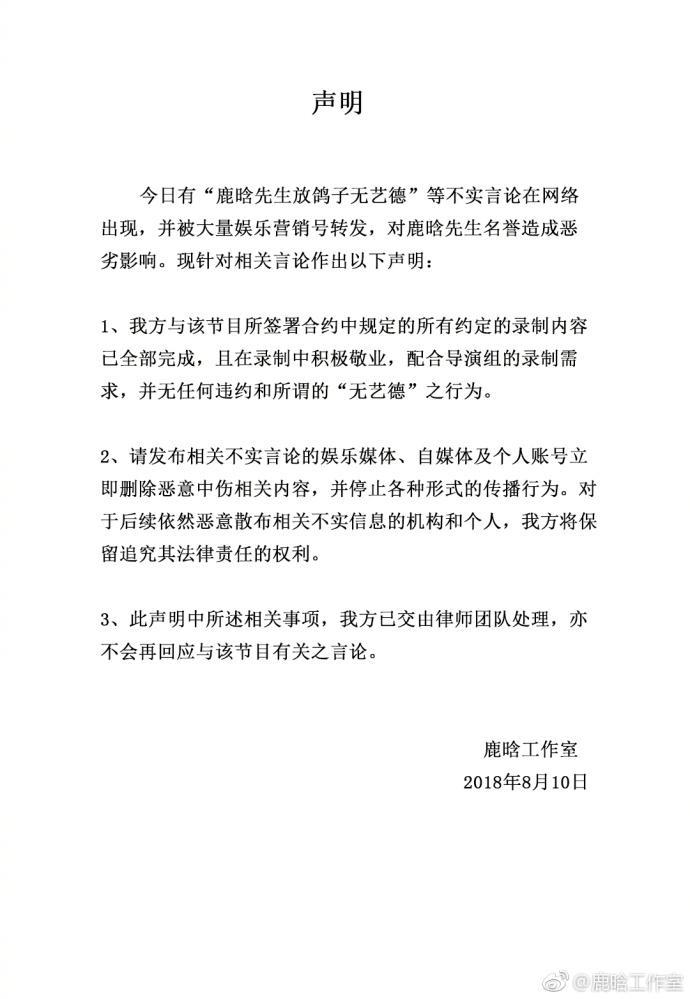疑被炮轰无艺德 鹿晗方否认:已完成约定录制内容