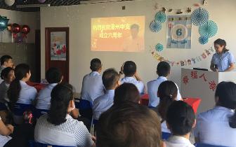 热烈庆祝幸福人寿福建漳州中支成立六周年