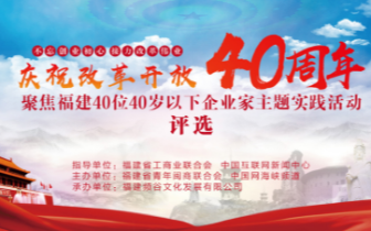 福建改革开放40周年40位企业家网络投票开启