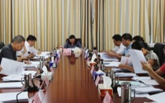琼中县委常委会第21次会议召开 孙喆等人出席