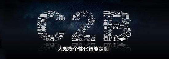 蓝青松:依托大数据 打造专属于C2B的数字化竞争力