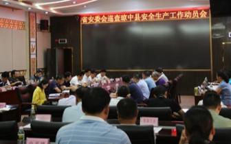 省安委会巡查琼中县 安全生产工作动员会召开