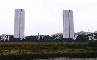 """湖北经济学院回应抄袭事件:不属于""""学术不端"""""""