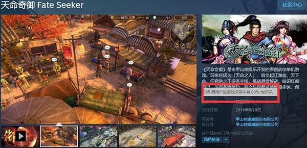 国产武侠RPG《天命奇御》发售至今 Steam和WeGame玩家好评如潮