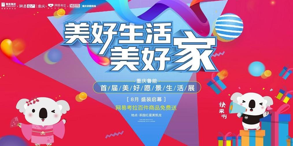 重庆鲁能 首届美好愿景生活展