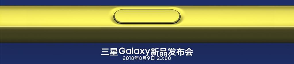 三星Galaxy Note 9发布