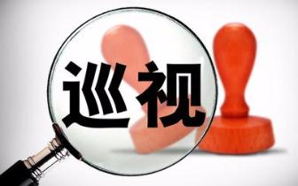 唐山召开全市政法系统巡视整改工作部署会议