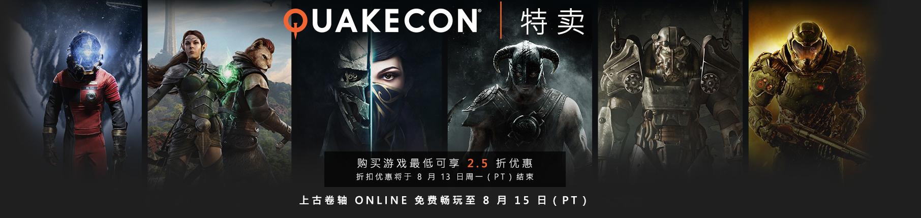 B社Quakecon 2018今日举行 旗下大作纷纷低价促销