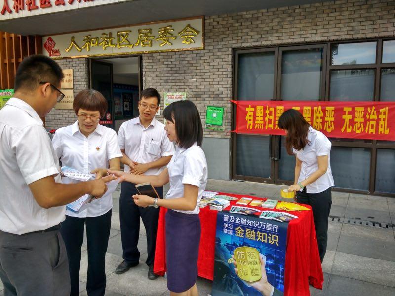 """农行佛山南庄支行走进社区 开展""""扫黑除恶""""宣传活动"""
