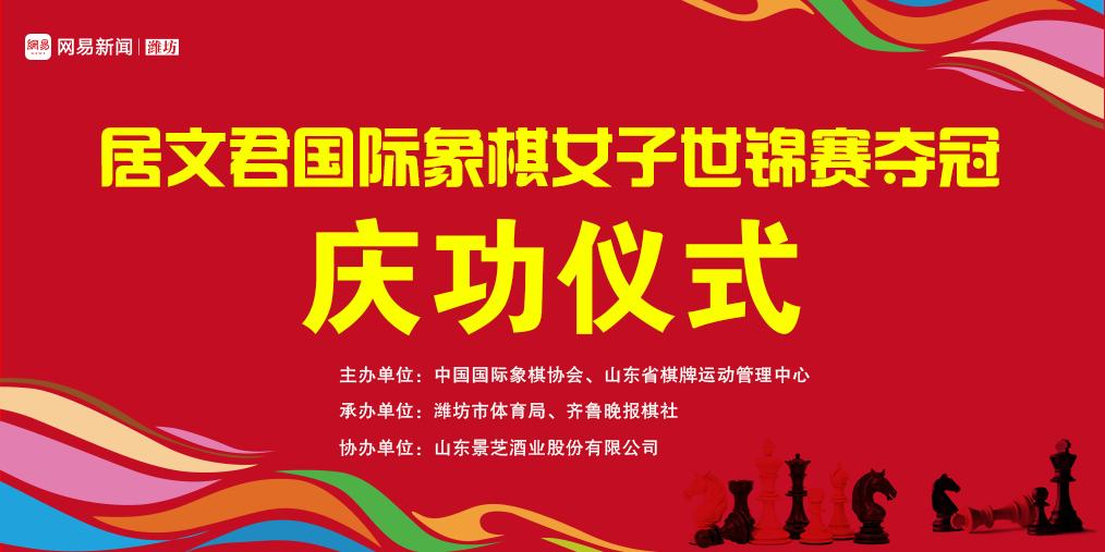 居文君国际象棋女子世锦赛夺冠庆功仪式