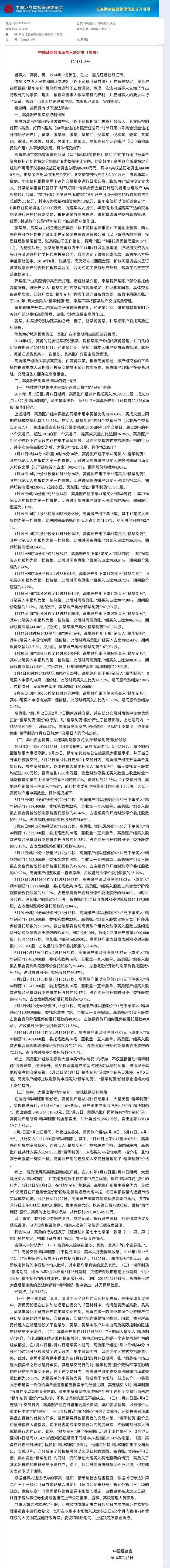黄晓明工作室发声明否认卷入股票操纵案:杜撰而来