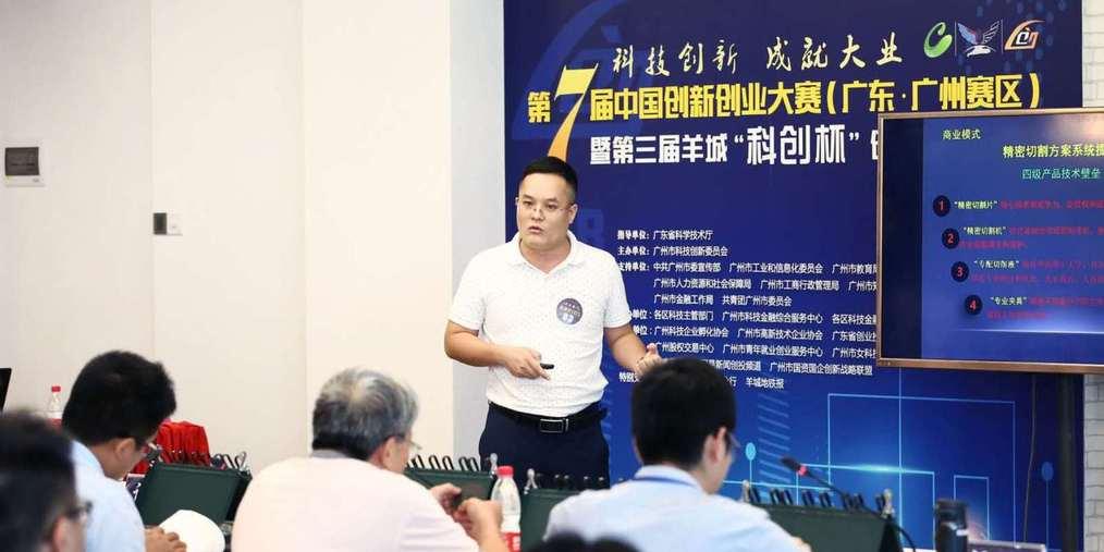 广州创投周第四天先进制造业行业决赛