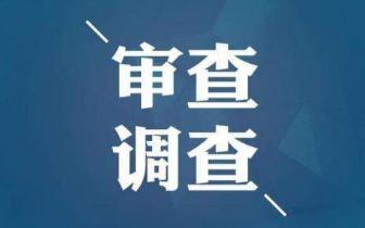 进贤经开区党工委副书记王帮文接受纪律审查和监察