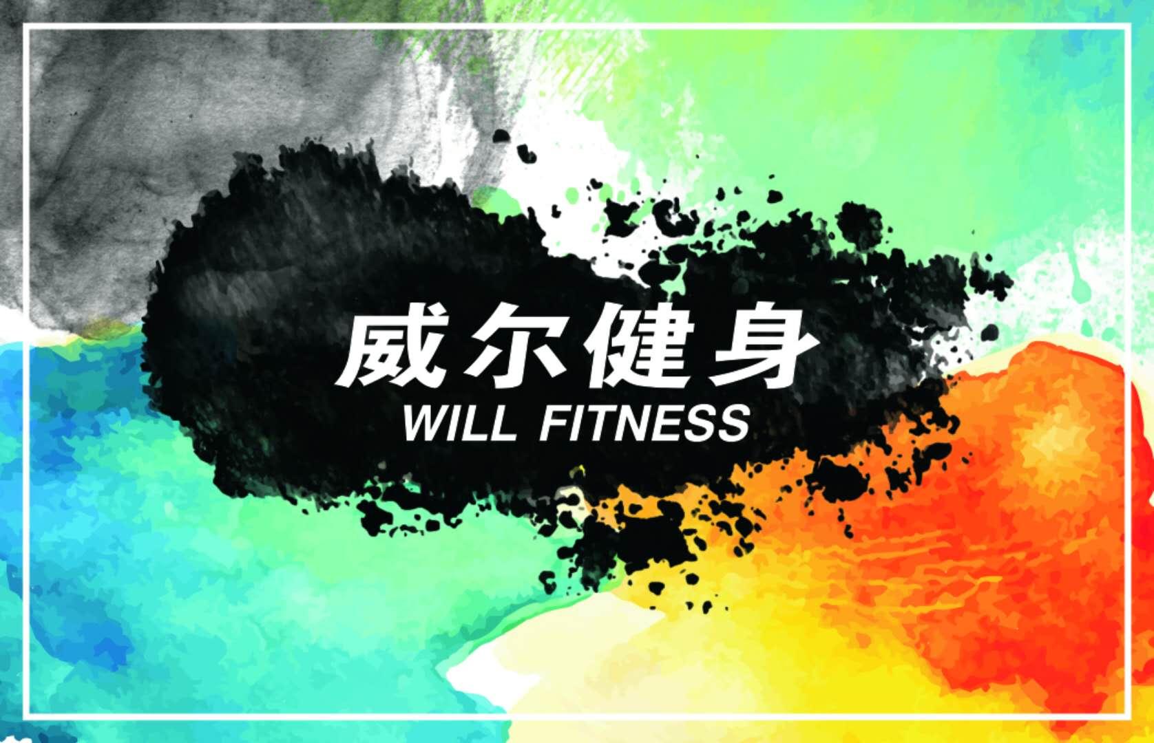威尔健身:做健身,我们是认真的!