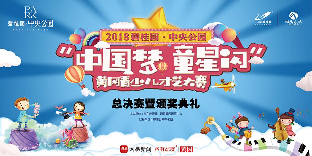 """""""中国梦童星闪""""总决赛暨颁奖典礼"""