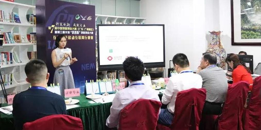 广州创投周第三天互联网及移动互联网决赛