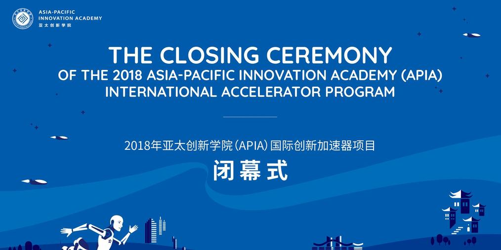 2018年亚太创新学院(APIA)国际创新加速器项目闭幕式