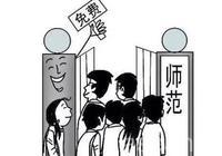 教育部:实施师范生公费教育 吸引优秀人才从教